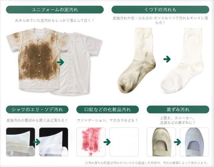 ウタマロ石鹸 効果