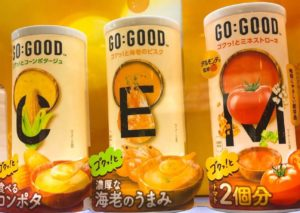 GO:GOOD コンポタ ビスク ミネストローネ