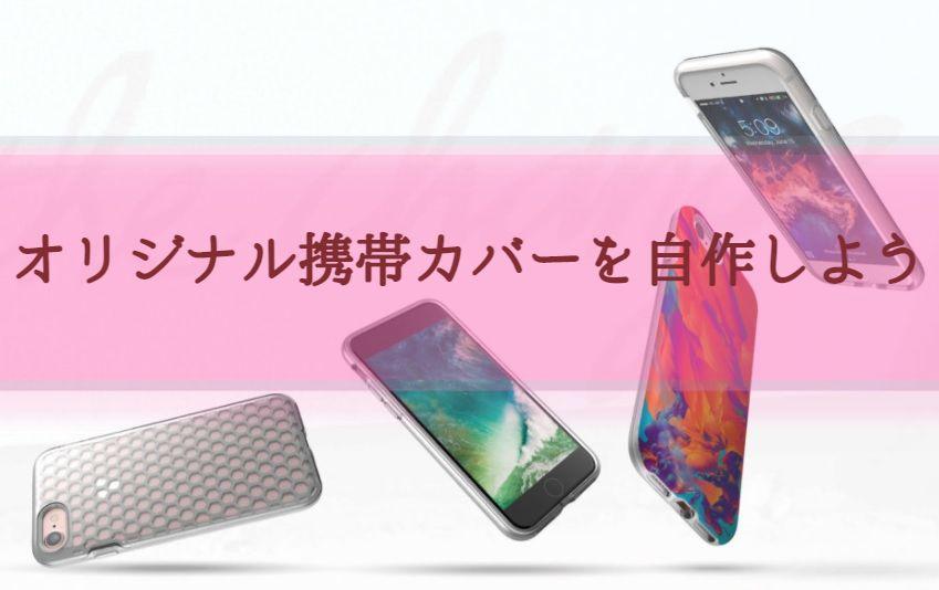 携帯カバーを自作する iPhone ギャラクシー