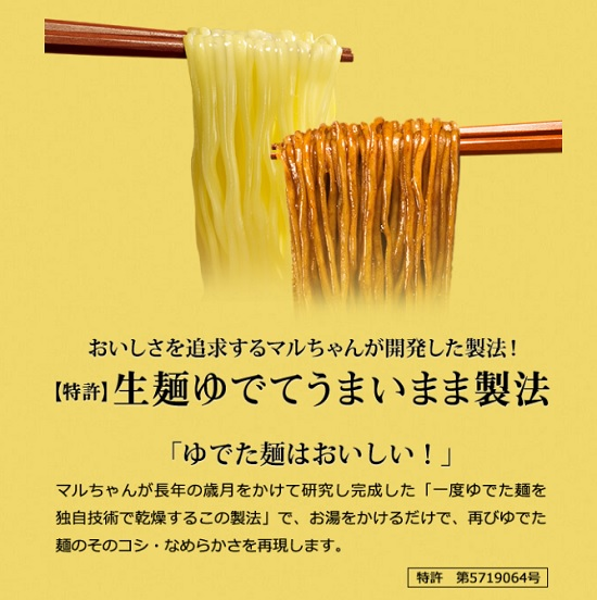 マルちゃん正麺カップ特許