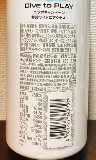 ZONeエナジードリンクPS5栄養成分表示 カロリー
