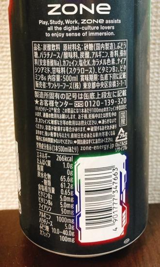 ZONeエナジードリンク栄養成分表示 カロリー