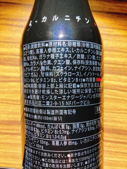 モンスターエナジースーパーコーラの栄養成分表示