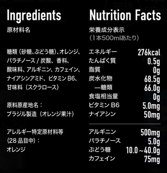 ZONe トランス 原材料 栄養成分表示