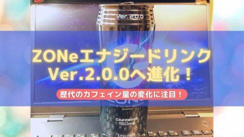 ZONeエナジードリンクVer.2.0.0