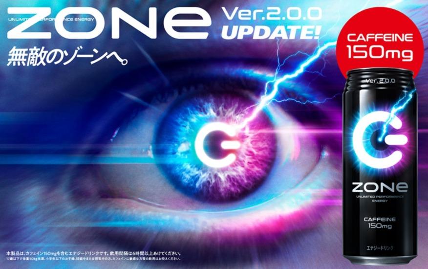 ZONeエナジードリンクバージョン2.0.0